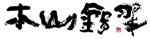書家 本山鈴翠<Calligrapher rei-sui>