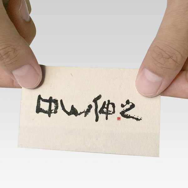 sa-namecard