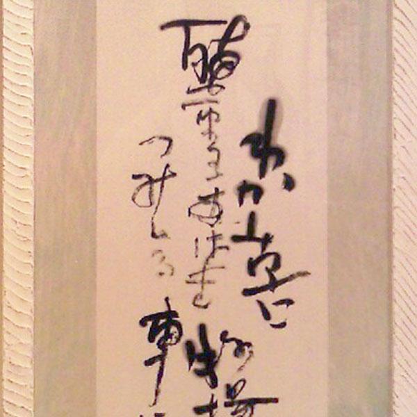 金子薫園の詩