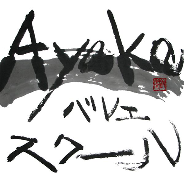 Ayakaバレエスクール