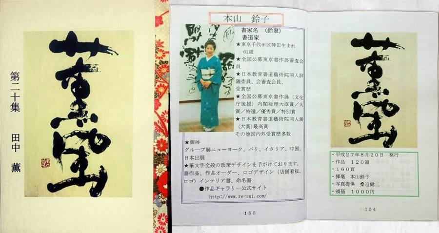 五行詩既刊集『薫風』