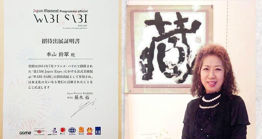フランス・パリで行われたJapan Expoに出展しました